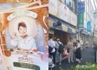 남진, '수미네 반찬' 일본 특집 출격…김수미와 의리