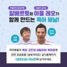 '날보러와요' 알베르토, 아들과 함께하는 '레몬티비' 개설…육아법 공개