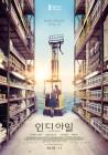 '인 디 아일', 산뜻한 메인 예고편 공개…올해 가장 아름다운 드라마