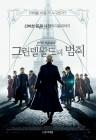 '신비한 동물들과 그린델왈드의 범죄' 예매율 1위…전편 2배 넘어선 기록