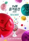 '즐거움전', tvN이 밝힌 #시상식 #2018 흥행작 #2019 기대작