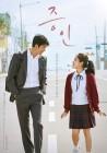 '증인' 2월 13일 개봉 확정…정우성·김향기의 따스한 앙상블