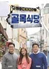'골목식당', TV화제성 1위 탈환…정우성, '전참시' 출연→5위 등극