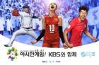 이재후X양정웅X손연재, KBS '아시안게임 개막식' 생중계 진행