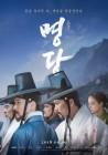 '명당', 연기의 맥을 짚는 배우들