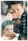 tvN, '미션'부터 '엄마 나 왔어'까지…세대공감 목표