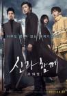 SBS, '영재발굴단' 결방-'신과함께 죄와 벌' 편성…KBS는 '옥란면옥'·MBC '무지개 라이브' 방송