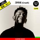'컴백' 크러쉬, 오늘(18일) '캐스퍼라디오' 스페셜 DJ 출격