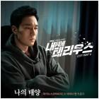 '내 뒤에 테리우스' OST '나의 태양', 오늘(14일) 공개…마이노스·사비나 앤 드론즈 참여