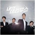 '내뒤테', 오늘(15일) 오리지널 사운드트랙 발매…스페셜 트랙 수록