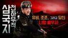 인기 모바일 RPG '삼국지 천하무적', 3일 오후 8시 신규 서버 오픈