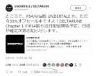 언더테일 후속작 '델타룬', 스위치에 이어서 PS4로도 출시