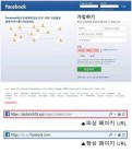 """안랩 """"가짜 페이스북 로그인 피싱 페이지 발견…URL 확인해야"""""""