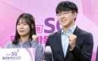 3년 짝꿍 김지석ㆍ오유진, 최강 페어 등극