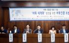 바둑진흥법 제정 기념 '바둑진흥 포럼' 열려