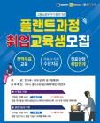 광양만권HRD센터, 'RT용접 고숙련 기능인력 양성 과정' 모집