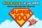 슈즈 멀티 스토어 슈마커, 온라인몰 리뉴얼 오픈 기념 '슈퍼100' 이벤트 실시