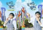 tvNX유재석 '유 퀴즈 온 더 블럭' 29일 첫방…포스터 공개