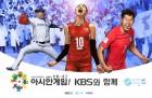 KBS 2018 아시안게임 개막식, 이재후X양정웅X손연재 3MC 출격