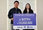 박결, 국가대표 후배 위해 발전기금 전달