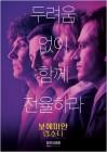 '보헤미안 랩소디' 프레디 머큐리 메모리얼 상영회 메가박스 단독 개최