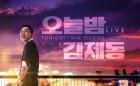 '오늘밤 김제동' vs 이정렬 변호사, 결국 법적 공방 가나