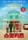 '스윙키즈' 오늘(17일)부터 극장동시 VOD 서비스 시작