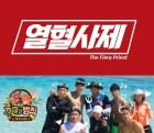 SBS '열혈사제', 금토 10시 편성 확정…'정법' 이동