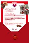고양 오리온 X 초코파이하우스 생초콜릿 발렌타인데이 이벤트!