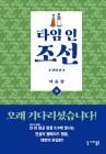 평점 9.9 '전설의 웰메이드 웹툰'…'타임 인 조선:한양 편(상)'
