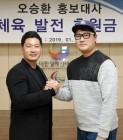 오승환, 휠체어테니스 김명제 지원한다… 대한장애인체육회 '후원금 전달'