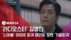 '라디오스타' 김영민, '나의 아저씨' 아이유 따귀 때리는 장면 '가짜따귀'