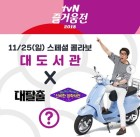 """""""'대탈출'→'알쓸신잡' 만난다""""..대도서관, tvN '즐거움전' 특별 컬래버"""