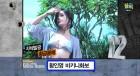 '임신설 해프닝' 류정한♥ 황인영, 과거 파격 비키니 화보