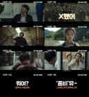 김남길·정재영 '기묘한 가족' 폭소 터지는 예고편 공개