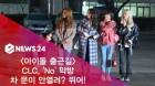 CLC, '뮤뱅 출근길'서 안 보이는 두 멤버는 어디에?!