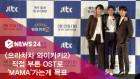 '와이키키2' 삼총사가 부른 OST로 'MAMA' 가는게 목표