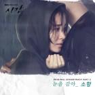 '시간' 명품보컬 소향이 참여한 두 번째 OST '눈을 감아' 16일 공개!