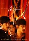 '손 the guest' 김동욱-김재욱-정은채, 시선 홀리는 메인 포스터 최초 공개