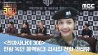 '진짜 사나이 300' 제작발표회 현장을 녹인 '리사'의 목소리!