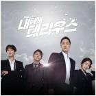'내 뒤에 테리우스' 오늘(15일) OST 발매… 스페셜 트랙 수록