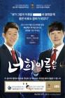 박지성·배성재, 환상의 콤비에 붙여질 별명은?