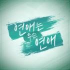 미교, 웹드 '연애는 무슨 연애' OST 참여..애절함 UP
