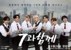 갓세븐, 오늘(26일) '하드캐리2' 첫 방송…7色 에피소드 '꿀잼 보장'