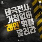"""바레인전 응원구호 """"태극전사, 거침없이 '레인' 위를 달려라"""""""