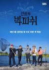 이태곤·김진우·윤보미 '전설의 빅피쉬', 4월 5일 첫방 확정(공식)
