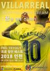 비야 레알, 11월 인천서 프로 및 유소년 공개테스트 진행