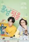 '닮은 듯 다른'… 배우들의 '재회', 드라마 속 또 다른 재미 코드