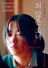 '죄 많은 소녀', 한국 넘어 해외로…시체스 초청·프랑스 개봉