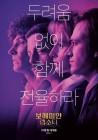 '보헤미안 랩소디', 프레디 머큐리 기일 맞아 메모리얼 상영회 개최